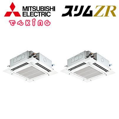 PLZX-ZRP224EFGV 三菱電機 業務用エアコン 4方向天井カセット形 同時ツインタイプ P224形8.0馬力 電源:三相200V ワイヤードリモコン