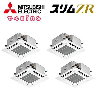 PLZD-ZRP224GFV 三菱電機 業務用エアコン 4方向天井カセット形 同時フォータイプ P224形8.0馬力 電源:三相200V ワイヤードリモコン