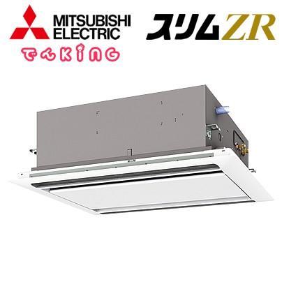 PLZ-ZRMP56LV 三菱電機 業務用エアコン 2方向天井カセット形 標準シングルタイプ P56形2.3馬力 電源:三相200V ワイヤードリモコン