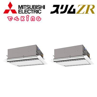 PLZX-ZRP280LFV 三菱電機 業務用エアコン 2方向天井カセット形 同時ツインタイプ P280形10.0馬力 電源:三相200V ワイヤードリモコン