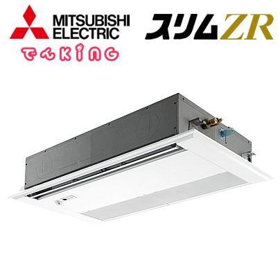 PMZ-ZRMP40FFV 三菱電機 業務用エアコン 1方向天井カセット形 標準シングルタイプ P40形1.5馬力 電源:三相200V ワイヤードリモコン