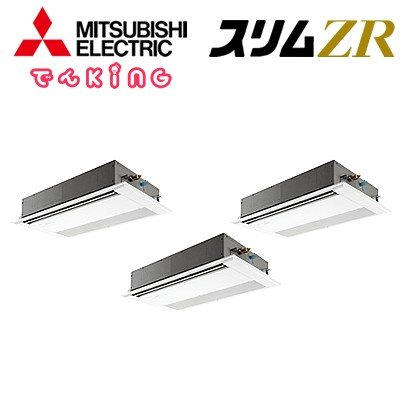 PMZT-ZRP224FV 三菱電機 業務用エアコン 1方向天井カセット形 同時トリプルタイプ P224形8.0馬力 電源:三相200V ワイヤードリモコン