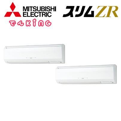 PKZX-ZRMP112KLV 三菱電機 業務用エアコン 壁掛形 同時ツインタイプ P112形4.0馬力 電源:三相200V ワイヤレスリモコン