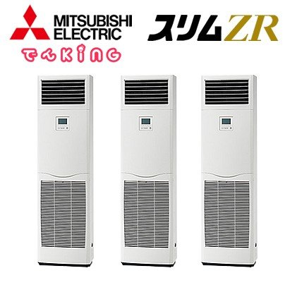 PSZT-ZRP224KV 三菱電機 業務用エアコン 床置形 同時トリプルタイプ P224形8.0馬力 電源:三相200V リモコン内蔵
