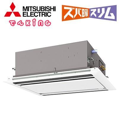 PLZ-HRMP160LFV 三菱電機 業務用エアコン 2方向天井カセット形 標準シングルタイプ P160形6.0馬力 電源:三相200V ワイヤードリモコン