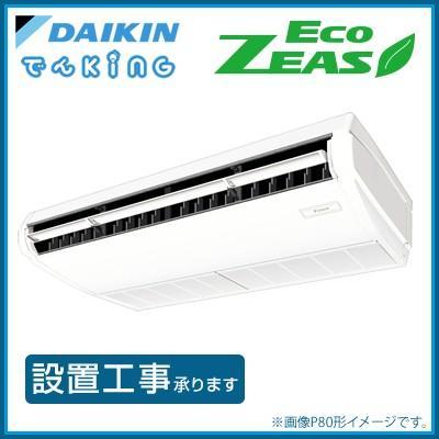 SZRH45BCNV ダイキン 業務用エアコン エコジアス Eco ZEAS 標準タイプ 1.8馬力 単相200V ワイヤレス フレッシュホワイト