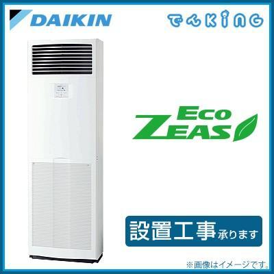 SZRV56BCT ダイキン 業務用エアコン エコジアス Eco ZEAS 床置き形 2.3馬力 三相200V フレッシュホワイト