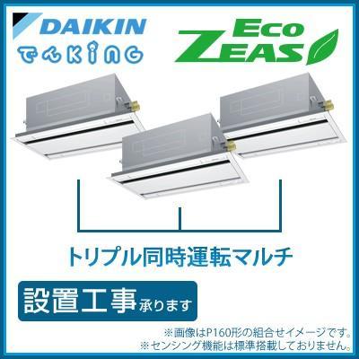 SZZG224CJNM ダイキン 業務用エアコン エコジアス Eco ZEAS 標準タイプ 8馬力 三相200V ワイヤレス 標準パネル フレッシュホワイト