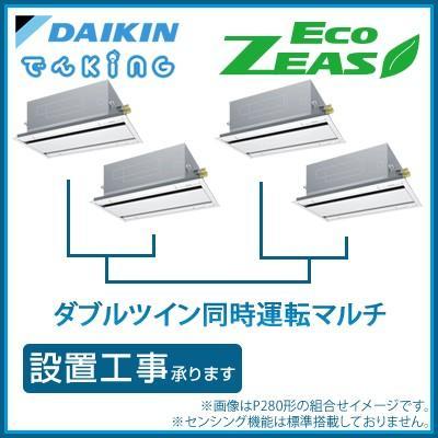 SZZG280CJNW ダイキン 業務用エアコン エコジアス Eco ZEAS 標準タイプ 10馬力 三相200V ワイヤレス 標準パネル フレッシュホワイト