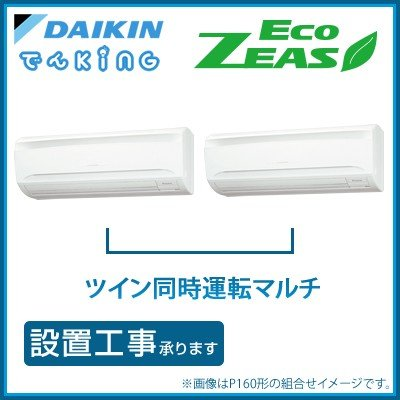 SZZA224CJD ダイキン 業務用エアコン エコジアス Eco ZEAS 壁掛け形 8馬力 三相200V ワイヤード フレッシュホワイト