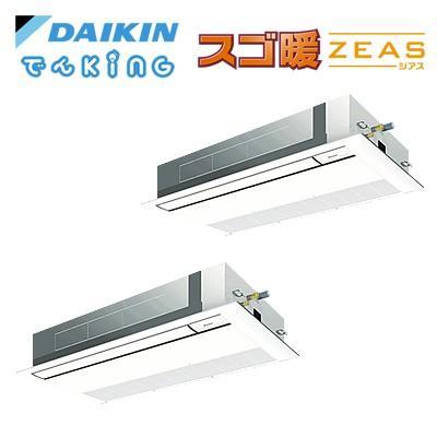 SDRK160AAD ダイキン 業務用エアコン スゴ暖 ZEAS シリーズ 1方向天井カセット形 シングルフロー ツイン同時マルチ 160形 6馬力 電源:三相200V