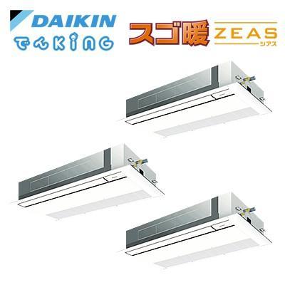 SDRK160AAM ダイキン 業務用エアコン スゴ暖 ZEAS シリーズ 1方向天井カセット形 シングルフロー トリプル同時マルチ 160形 6馬力 電源:三相200V