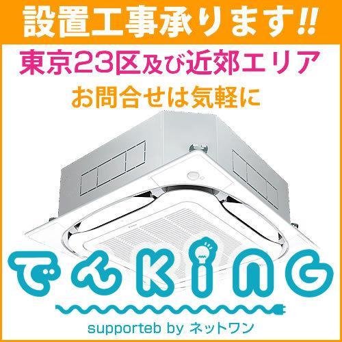 業務用エアコン SSRC160BFN ◆東京23区及び近郊の工事承ります◆ ダイキン FIVE STAR ZEAS 6馬力 三相200V ワイヤレス エコパネル フレッシュホワイト