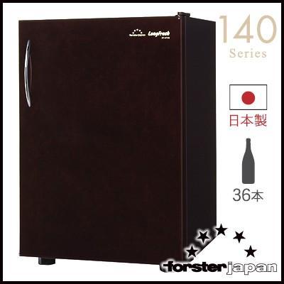 フォルスタージャパン ワインセラー ST-AF140(WB) ロングフレッシュ 140Series 収納目安36本