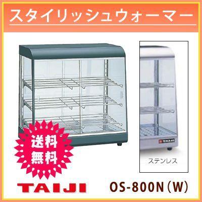 タイジ taiji スタイリッシュウォーマー OS-800N(S) ステンレス