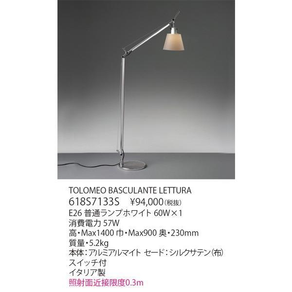 ヤマギワ「618S7133S」デスクスタンドライト/TOLOMEO BASCULANTE LETTURA/アルテミデ(Artemide)/トロメオ/照明