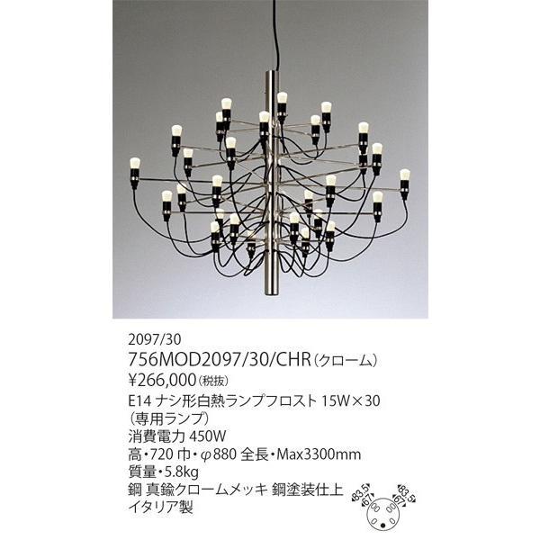 【LED電球モデル】ヤマギワ「756MOD2097/30/CHR/LED」シャンデリアライト/2097/30/フロス(FLOS)/【要工事】照明