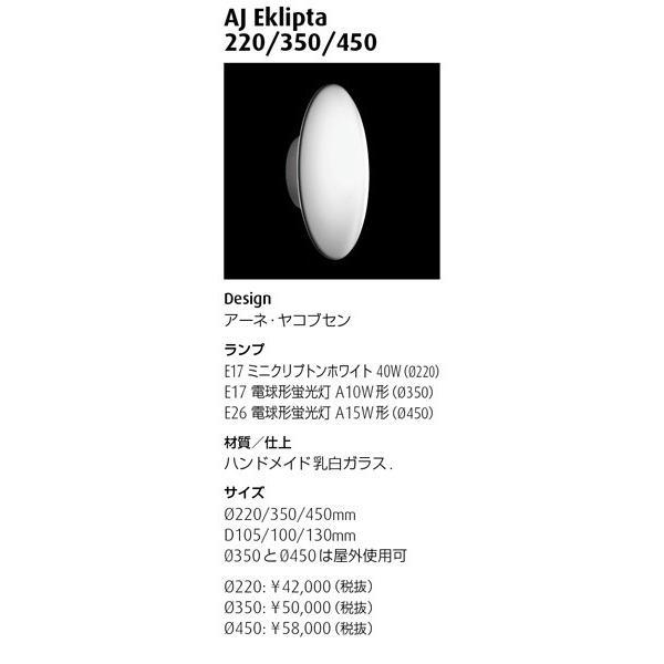 【予約注文】ルイスポールセン「AJ Eklipta (エクリプタ)350」ブラケットライト ( louis poulsen )照明