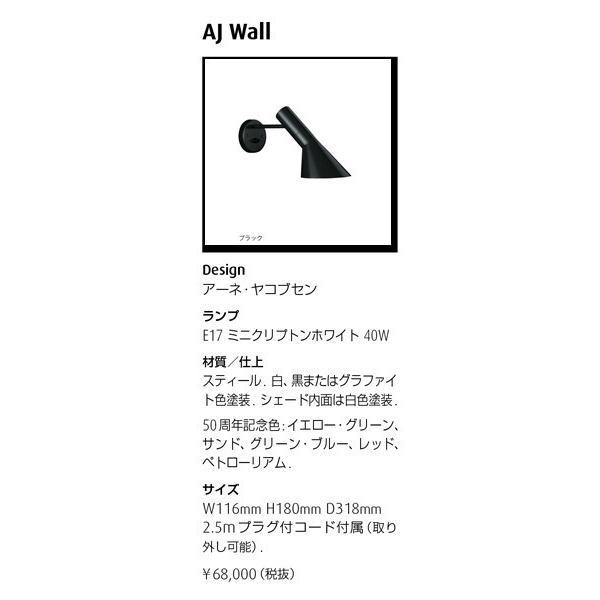 【予約注文】ルイスポールセン「AJ Wall (ウォール)」(黒)ブラケットライト ( louis poulsen )照明