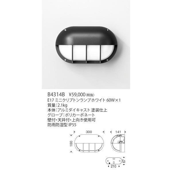 ヤマギワ「B4314B」エクステリアライト/CEILING AND WALL LUMINAIRE/BEGA(ベガ)/【要工事】照明