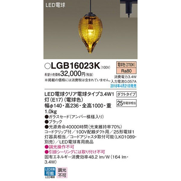 パナソニック「LGB16023K」LEDペンダントライト【電球色】(配線ダクト用) パナソニック「LGB16023K」LEDペンダントライト【電球色】(配線ダクト用)
