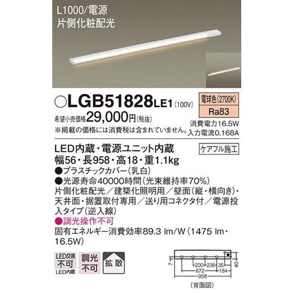 パナソニック「LGB51828LE1」LEDブラケットライト【電球色】【要工事】 パナソニック「LGB51828LE1」LEDブラケットライト【電球色】【要工事】