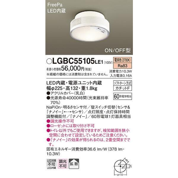 パナソニック「LGBC55105LE1」小型LEDシーリングライト【電球色】(直付用)【要工事】