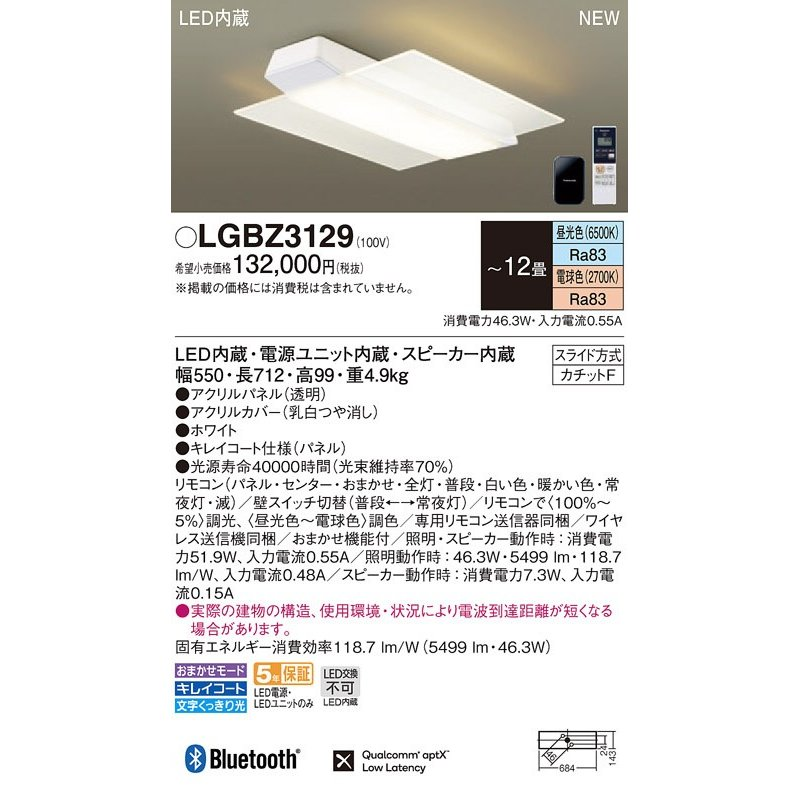 パナソニック「LGBZ3129」LEDシーリングライト(〜12畳用)【調光/調色】LED照明●●