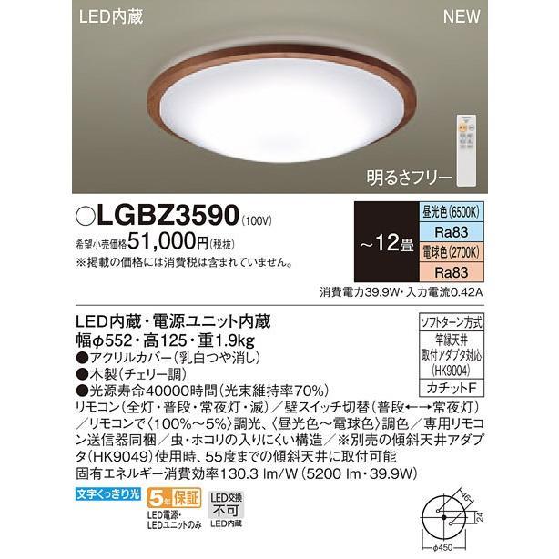 パナソニック「LGBZ3590」LEDシーリングライト(〜12畳用)【調光/調色】LED照明●●