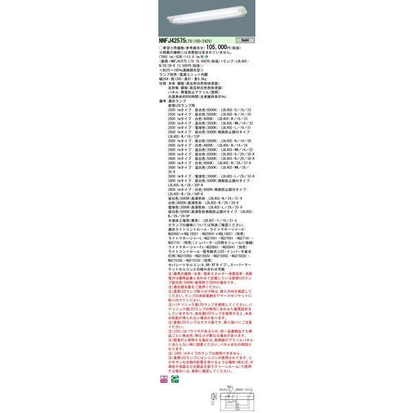 パナソニック「NNFJ42575LT9(別売ランプ3800 lmkタイプとの組合せ)」LEDベースライト直付型 直管LEDランプ・調光タイプ(ライコン別売)【要工事】