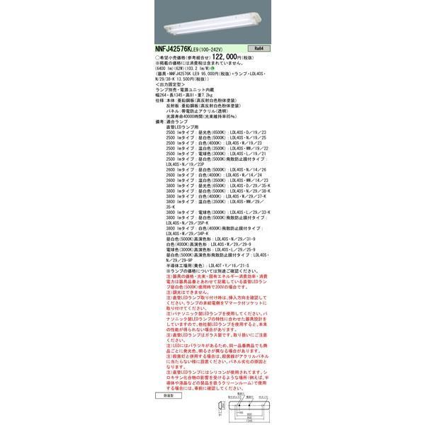 パナソニック「NNFJ42576KLE9(別売ランプ3800 lmkタイプとの組合せ)」LEDベースライト直付型 直管LEDランプ【要工事】
