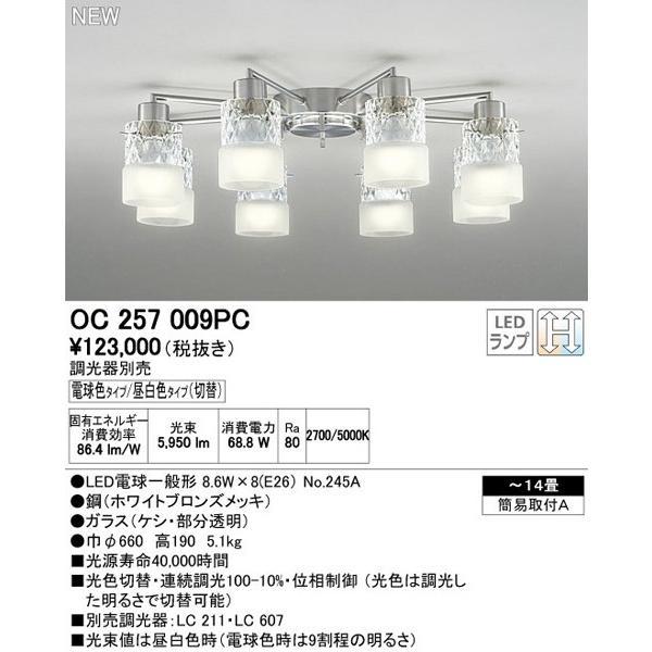 【予約注文】<次回生産待ち30日から45日>オーデリック「OC257009PC」シャンデリア(〜14畳)【要工事】LED照明