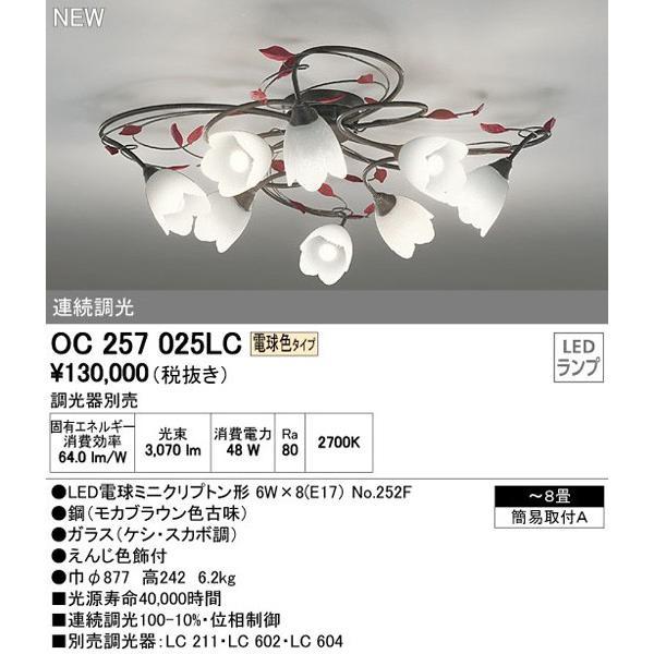 オーデリック「OC257025LC」シャンデリアLED照明(〜8畳)