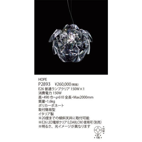 ヤマギワ「P2893」ペンダントライト/HOPE/【要工事】照明