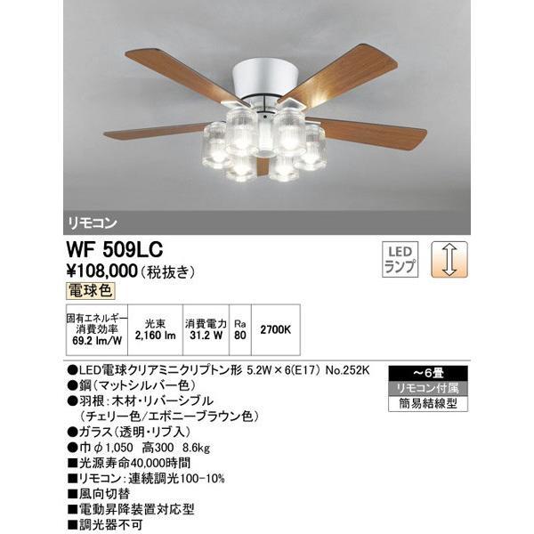 オーデリック「WF509LC」シーリングファン(リモコン付き)(〜6畳)LED照明