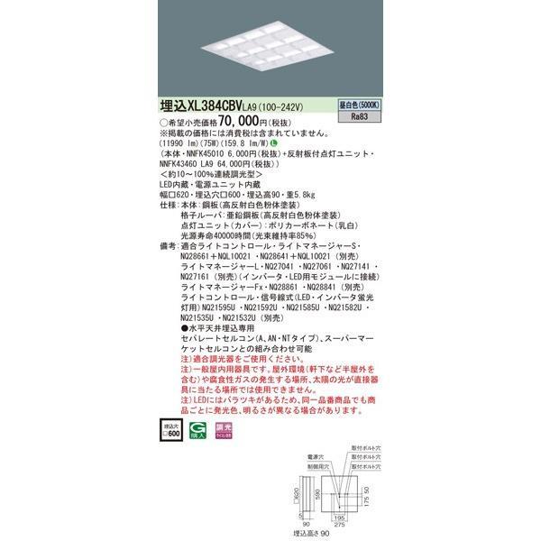 パナソニック「XL384CBVLA9」LEDベースライト埋込型 LED(昼白色)・スクエアタイプ・調光タイプ(ライコン別売)【要工事】 パナソニック「XL384CBVLA9」LEDベースライト埋込型 LED(昼白色)・スクエアタイプ・調光タイプ(ライコン別売)【要工事】 パナソニック「XL384CBVLA9」LEDベースライト埋込型 LED(昼白色)・スクエアタイプ・調光タイプ(ライコン別売)【要工事】 d33