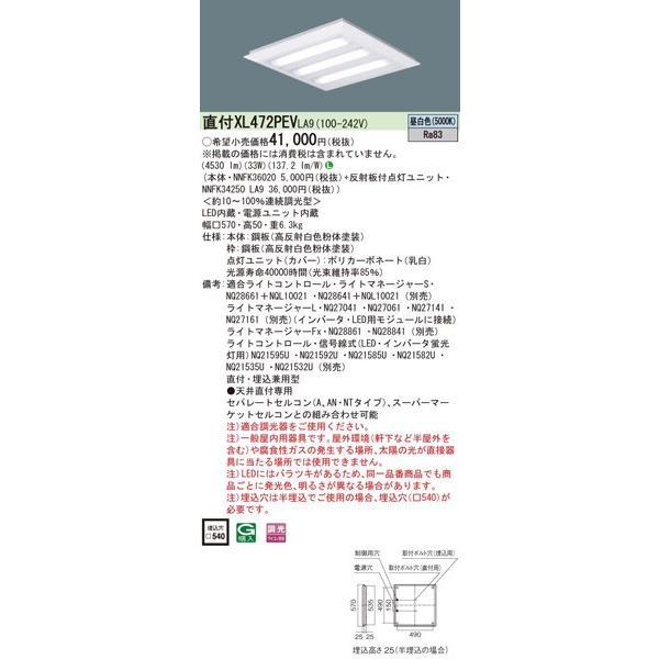 パナソニック「XL472PEVLA9」LEDベースライト直付型・天井埋込型 LED(昼白色)・スクエアタイプ・調光タイプ(ライコン別売)【要工事】