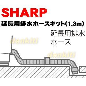2103600575 シャープ 洗濯機 用の 延長用 排水ホースキット(1.3m ...