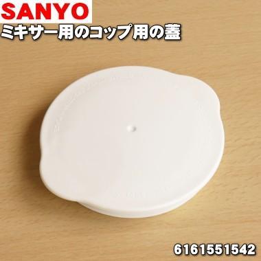 在庫あり 6161551542 サンヨー ミキサー お気に入 コップ 用の 三洋 蓋 SANYO フタ 60 ふた 格安 価格でご提供いたします