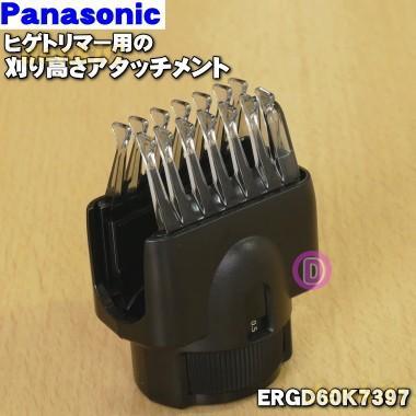 ERGD60K7397 ナショナル 早割クーポン パナソニック ヒゲトリマー Panasonic Seasonal Wrap入荷 用の National 刈り高さアタッチメント