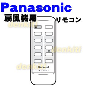 FFE2810191 ナショナル パナソニック 扇風機 用の リモコン ★ National Panasonic【60】