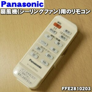FFE2810203 ナショナル パナソニック 扇風機 (シーリングファン 用の リモコン ★ National Panasonic