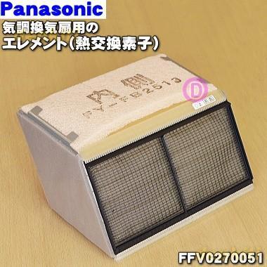 FFV0270051 ナショナル パナソニック 熱交換気ユニット 用の 熱交換素子(エレメント) ★ National Panasonic