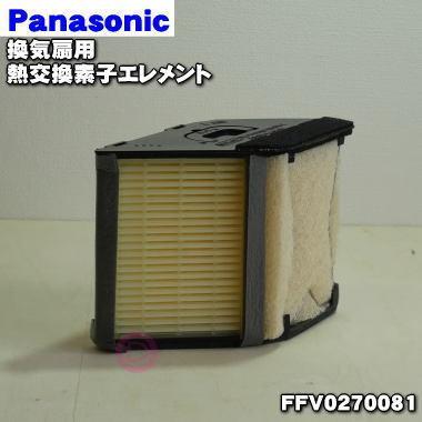 FFV0270081 ナショナル パナソニック 換気扇 用の 熱交換素子 エレメント ★ National Panasonic