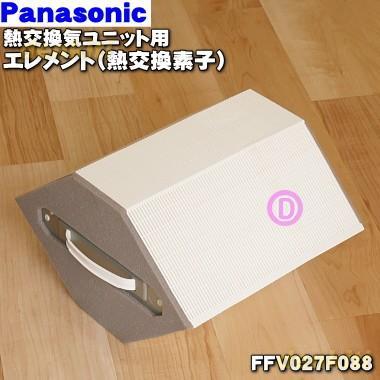 FFV027F088 ナショナル パナソニック 熱交換気ユニット 用の 熱交換素子(エレメント ★ National Panasonic