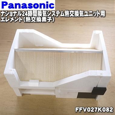 FFV027K082 ナショナル パナソニック 熱交換気ユニット 用の 熱交換素子(エレメント ★ National Panasonic