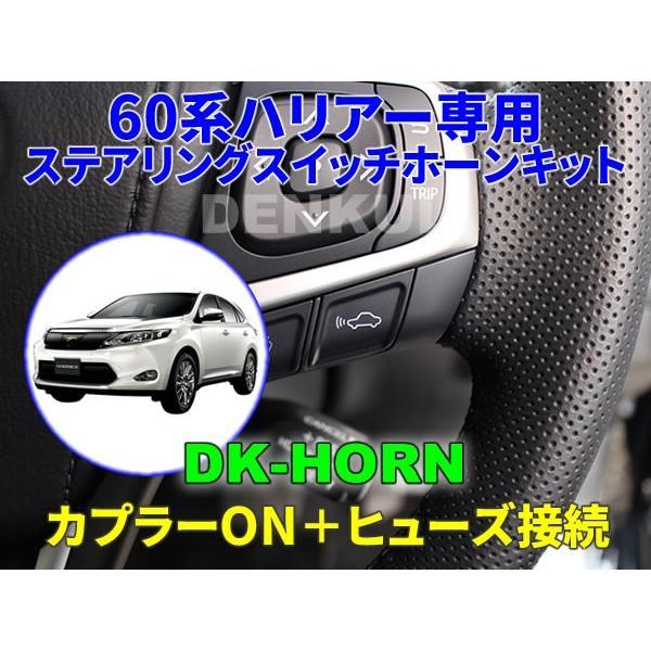 60系ハリアー専用ステアリングスイッチホーンキット DK-HORN 注目ブランド オープニング 大放出セール
