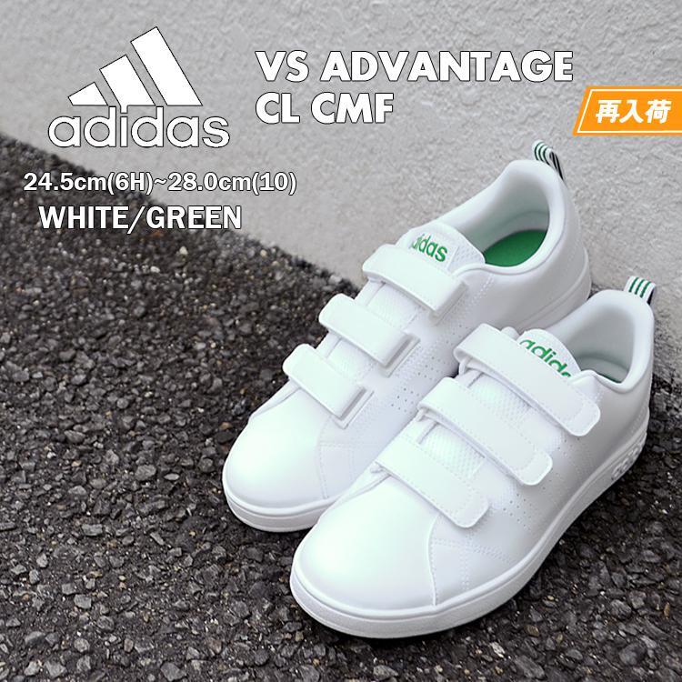 アディダス バルクリーン2 CMF ベルクロ スニーカー メンズ ホワイト/グリーン 白 adidas VS ADVANTAGE CLEAN CMF AW5210 denpcy