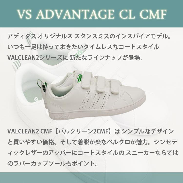 アディダス バルクリーン2 CMF ベルクロ スニーカー メンズ ホワイト/グリーン 白 adidas VS ADVANTAGE CLEAN CMF AW5210 denpcy 03