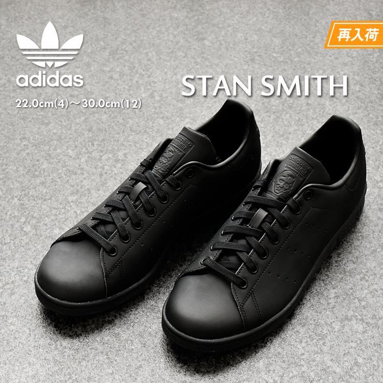 スタンスミス 黒 アディダス メンズ レディース スニーカー ブラック/ブラック adidas STANSMITH BLACK/BLACK FX5499|denpcy